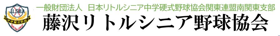 藤沢リトルシニア野球協会